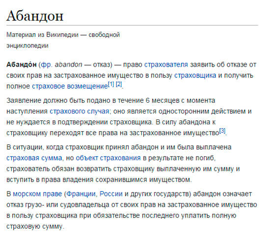 Абандон - информация из Википедии