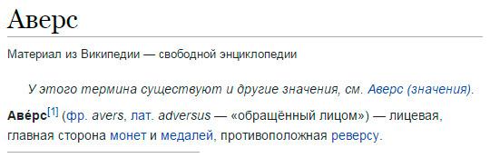 Аверс - информация из Википедии