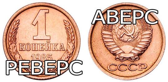 Реверс и аверс монеты что такое знак монетного двора