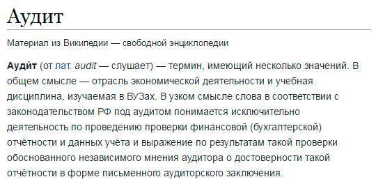 Аудит - информация из Википедии
