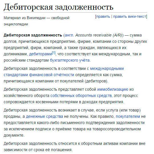 Дебиторская задолженность - информация из Википедии