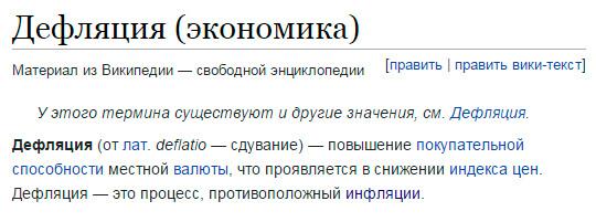 Дефляция - информация из Википедии