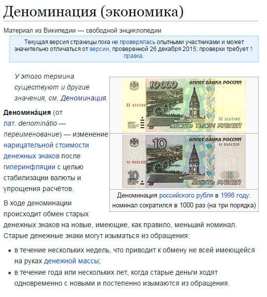 Деноминация - информация из Википедии