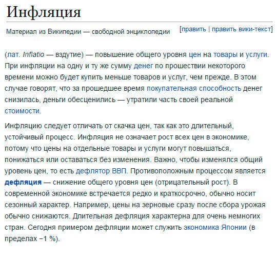 Инфляция - информация из Википедии