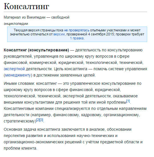 Консалтинг - информация из Википедии