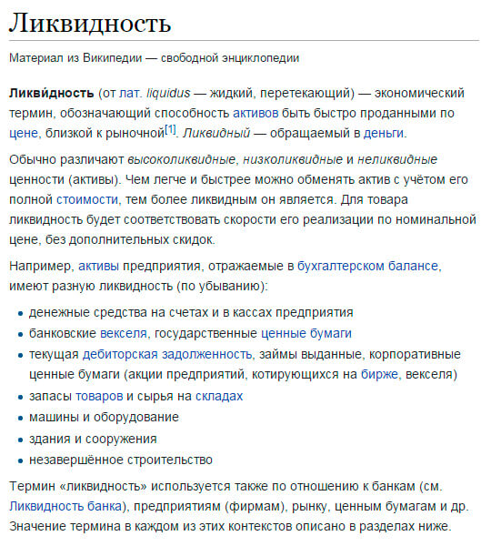 Ликвидность - информация из Википедии