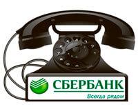 Горячая линия, телефоны региональных подразделений Сбербанка