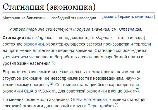 Стагнация - информация из Википедии