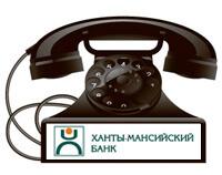 Телефоны Ханты-Мансийского банка