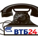 Телефоны банка ВТБ 24