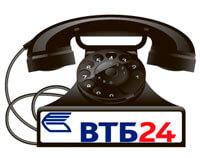 ВТБ 24: Горячая линия, телефоны филиалов (отделений)