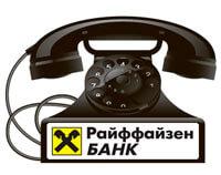 РайффайзенБанк: Горячая линия, телефоны филиалов (отделений)