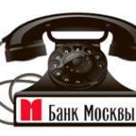 Телефоны Банка Москвы
