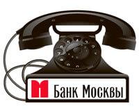 Банк Москвы: Горячая линия, телефоны филиалов (отделений)
