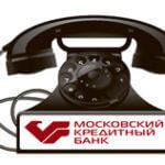 Телефоны Московского кредитного банка (МКБ)