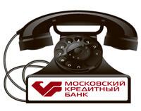 МКБ (Московский кредитный банк): Горячая линия, телефоны филиалов (отделений)