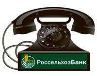 Телефоны Россельхозбанка
