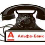 Телефоны Альфа Банка