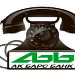 Телефоны Банка АК Барс