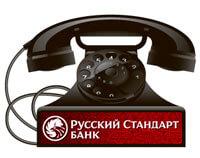 Телефоны Банка Русский Стандарт
