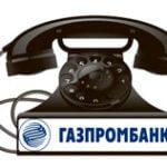 Телефоны Газпромбанка