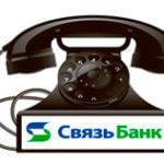 Телефоны Связь-Банка