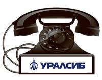 Телефоны Банка Уралсиб