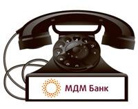 Телефоны МДМ Банка