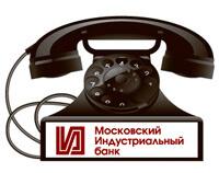 Телефоны Московского индустриального банка