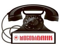 Телефоны Мособлбанка
