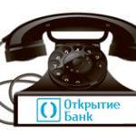Телефоны Банка Открытие