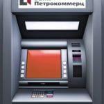 Банкоматы банка Петрокоммерц