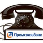 Телефоны Промсвязьбанка