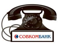 Телефоны Совкомбанка