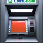Банкоматы Связь-Банка