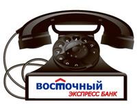 Телефоны банка Восточный экспресс