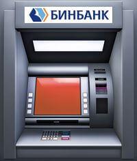 Банкоматы Бинбанка
