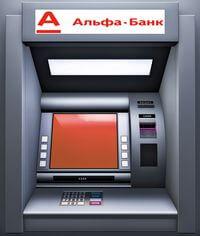 Банкоматы Альфа-банка