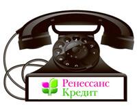 Телефоны банка Ренессанс Кредит