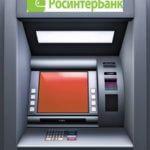 Банкоматы Росинтербанка