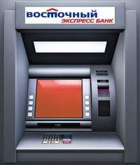 Банкоматы Восточный Экспресс Банка