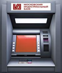 Банкоматы Московского Индустриального банка