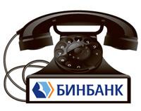 Телефоны банка Бинбанк