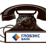 Телефоны банка Глобэкс