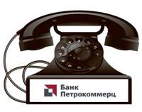 Телефоны банка Петрокоммерц