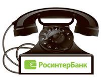 Телефоны РосинтерБанка