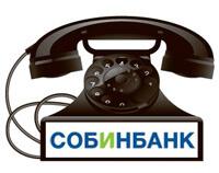 Телефоны СобинБанка