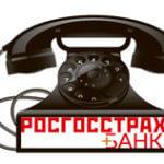 Телефоны банка Росгосстрах