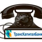 Телефоны Транскапиталбанка