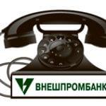 Телефоны Внешпромбанка